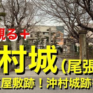 【城を観る+】《沖村城(尾張国)》2021 〜林秀貞屋敷跡!沖村城跡を観る〜