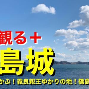 【城を観る+】《篠島城》2021 〜三河湾に浮かぶ!義良親王ゆかりの地!篠島城跡を観る〜