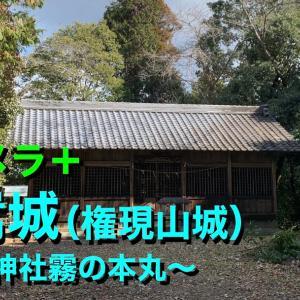 【城カメラ+】《御嵩城(権現山城)》2021 〜金峰神社霧の本丸〜