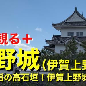【城を観る+】《上野城(伊賀上野城)》2021 〜日本屈指の高石垣!伊賀上野城を観る〜