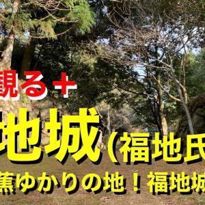 【城を観る+】《福地城(福地氏城)》2021 〜松尾芭蕉ゆかりの地!福地城を観る〜