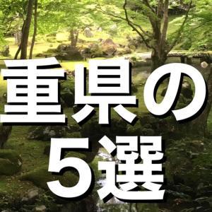 【城選+】[三重県の城]〜5選〜