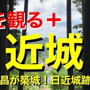 【城を観る+】《日近城》2020 〜奥平貞昌が築城!日近城跡を観る〜