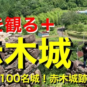 【城を観る+】《赤木城》2020 〜続日本100名城!赤木城跡を観る〜
