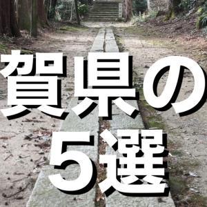 【城選+】[滋賀県の城]〜5選〜