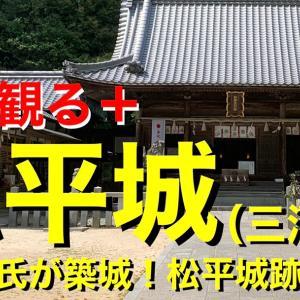 【城を観る+】《松平城(三河国)》2019 〜松平親氏が築城!松平城跡を観る〜