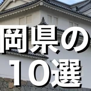 【城選+】[静岡県の城]〜10選〜