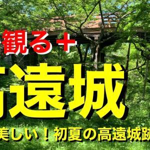 【城を観る+】《高遠城》2021 〜新緑が美しい!初夏の高遠城跡を観る〜