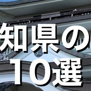 【城選+】[愛知県の城]〜10選〜