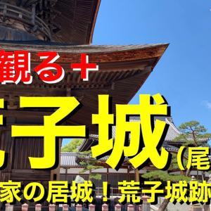 【城を観る+】《荒子城(尾張国)》2020 〜前田利家の居城!荒子城跡を観る〜