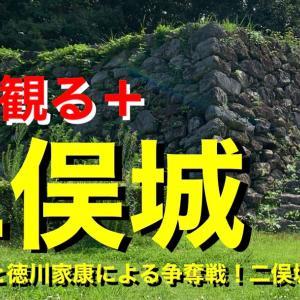 【城を観る+】《二俣城》2021 〜武田信玄と徳川家康による争奪戦!二俣城跡を観る〜