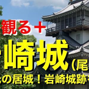 【城を観る+】《岩崎城(尾張国)》2021 〜丹羽氏の居城!岩崎城跡を観る〜