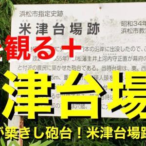 【城を観る+】《米津台場》2021 〜浜松藩が築きし砲台!米津台場跡を観る〜
