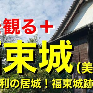 【城を観る+】《福束城(美濃国)》2021 〜丸毛兼利の居城!福束城跡を観る〜