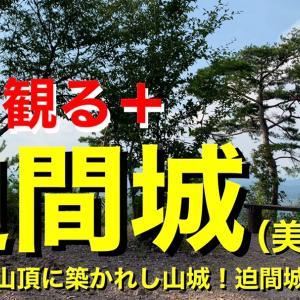 【城を観る+】《迫間城(美濃国)》2021 〜迫間山の山頂に築かれし山城!迫間城跡を観る〜