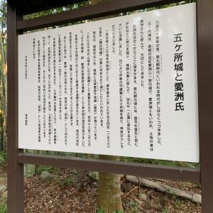 五ヶ所城(愛州城)〜解説板 五ヶ所城と愛州氏〜