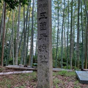 五ヶ所城(愛州城)〜石碑 南朝遺跡 五箇所城阯〜