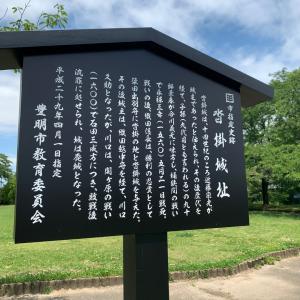 沓掛城(尾張国)〜解説板 市指定史跡 沓掛城址〜