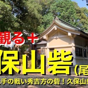 城を観る《久保山砦(尾張国)》