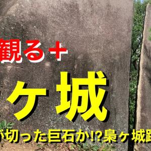 【城を観る+】《梟ヶ城》2021 〜炭治郎が切った巨石か⁉︎梟ヶ城跡を観る〜