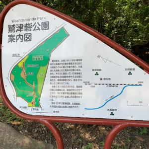鷲津砦 〜鷲津砦公園 案内図〜
