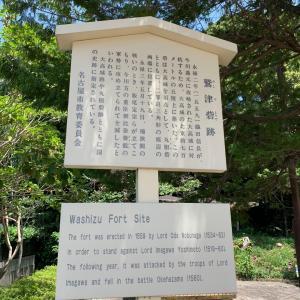 鷲津砦 〜解説板 鷲津砦跡〜