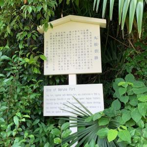 丸根砦 〜解説板 丸根砦跡 2〜