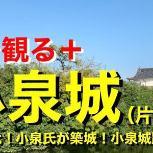 【城を観る+】《小泉城(片桐城)》2021 〜室町時代!小泉氏が築城!小泉城跡を観る〜
