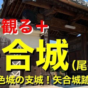 城を観る《矢合城(尾張国)》