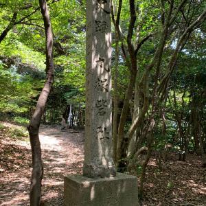 丸根砦 〜石碑 史蹟 丸根砦阯〜
