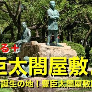 城を観る《豊臣太閤屋敷(尾張国)》