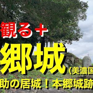【城を観る+】《本郷城(美濃国池田郡)2021 〜国枝為助の居城!本郷城跡を観る〜