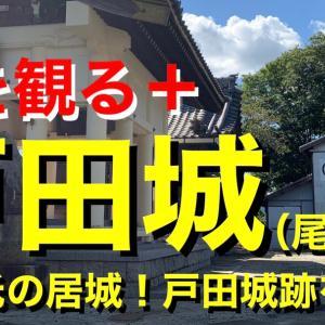 【城を観る+】《戸田城(尾張国)》2021 〜戸田氏の居城!戸田城跡を観る〜