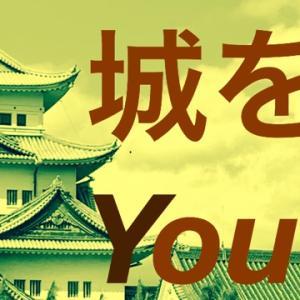 [YouTube]《高知城》2016 〜高知城を観る〜