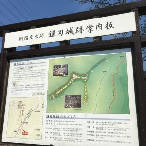 鎌刃城 〜鎌刃城跡案内板〜