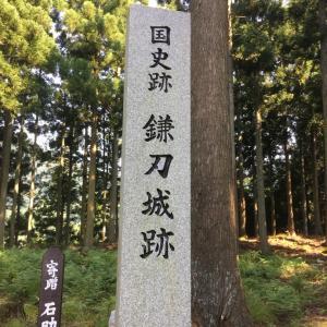鎌刃城 〜石碑 鎌刃城跡〜