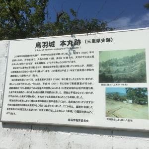 鳥羽城(志摩国)〜解説板 鳥羽城 本丸跡〜