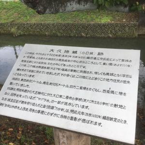 小口城(尾張国)〜解説板 大久地城(小口城)跡〜