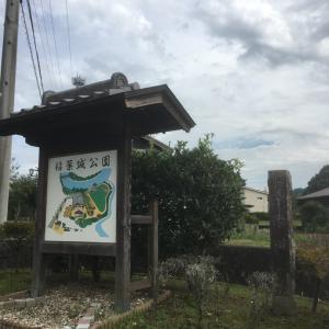 和知城(稲葉城)〜石碑 史跡 和知城跡〜