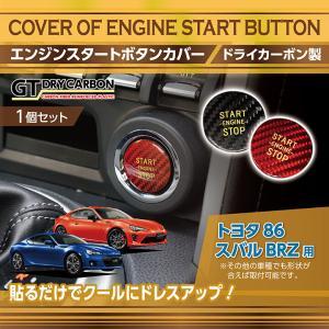 86/BRZ用「ドライカーボン製エンジンスタートボタンカバー」発売