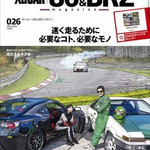 ドリキン登場!『ザッカー86&BRZマガジン Vol.026』12月10日発売