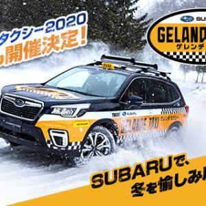 「SUBARUゲレンデタクシー2020」今年も開催決定!