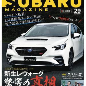 新生レヴォーグ驚愕の真相!『SUBARU MAGAZINE vol.29』8月24日発売