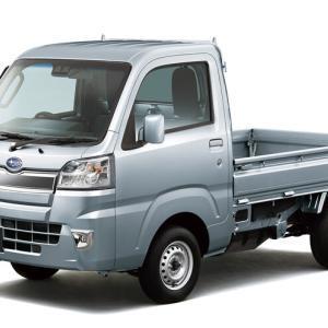 オートライトを全車標準装備、「サンバートラック」「サンバーバン」を一部改良