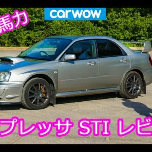 人気動画『Carwow』に2代目「インプレッサ WRX STI」が登場