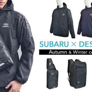 SUBARU&STI×DESCENTE の秋冬コラボコレクション発売