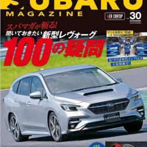 新型「レヴォーグ」100の疑問、『SUBARU MAGAZINE vol.30』10月16日発売