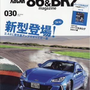 新型BRZを大特集!『ザッカー86&BRZマガジン 030』12月10日発売