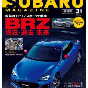新型BRZ解剖、『SUBARU MAGAZINE vol.31』12月10日発売