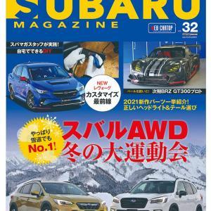 冬の大運動会!『SUBARU MAGAZINE vol.32』2月10日発売